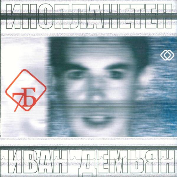 CD диск. Иван Демьян и 7Б – Инопланетен