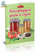 Книга Смачно! Рекомендуємо!: Консервируем грибы и соусы (рус)