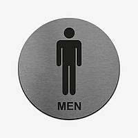 """Табличка круглая """"Мужской туалет"""" Stainless Steel"""