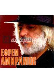 CD диск. Ефрем Амирамов - Звёзды шансона