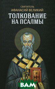 Святитель Афанасий Великий Толкование на псалмы