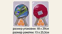 Теннис настольный 2 ракетки + 3 мячика,7 мм, под слюдой 25*15 см /50/(T0103)