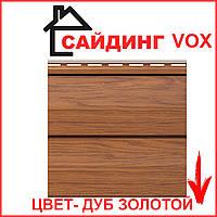 Сайдинг VOX MAX-3, дуб золотой!