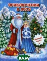 Оденбах Наталья Приключения в лесу. Зимний квест