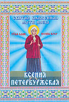 Святая блаженная мати наша Ксения Петербургская