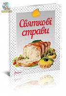 "Книга серии ""Смачно! Рекомендуємо!: Святкові страви"" (укр)"