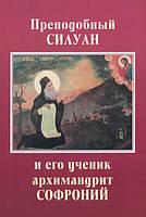 Преподобный Силуан и его ученик архимандрит Сафроний