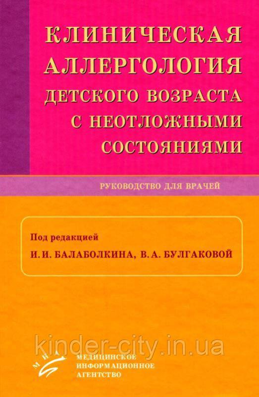 Клиническая аллергология детского возраста с неотложными состояниями Под ред. Балаболкина, Булгаковой МИА 2011