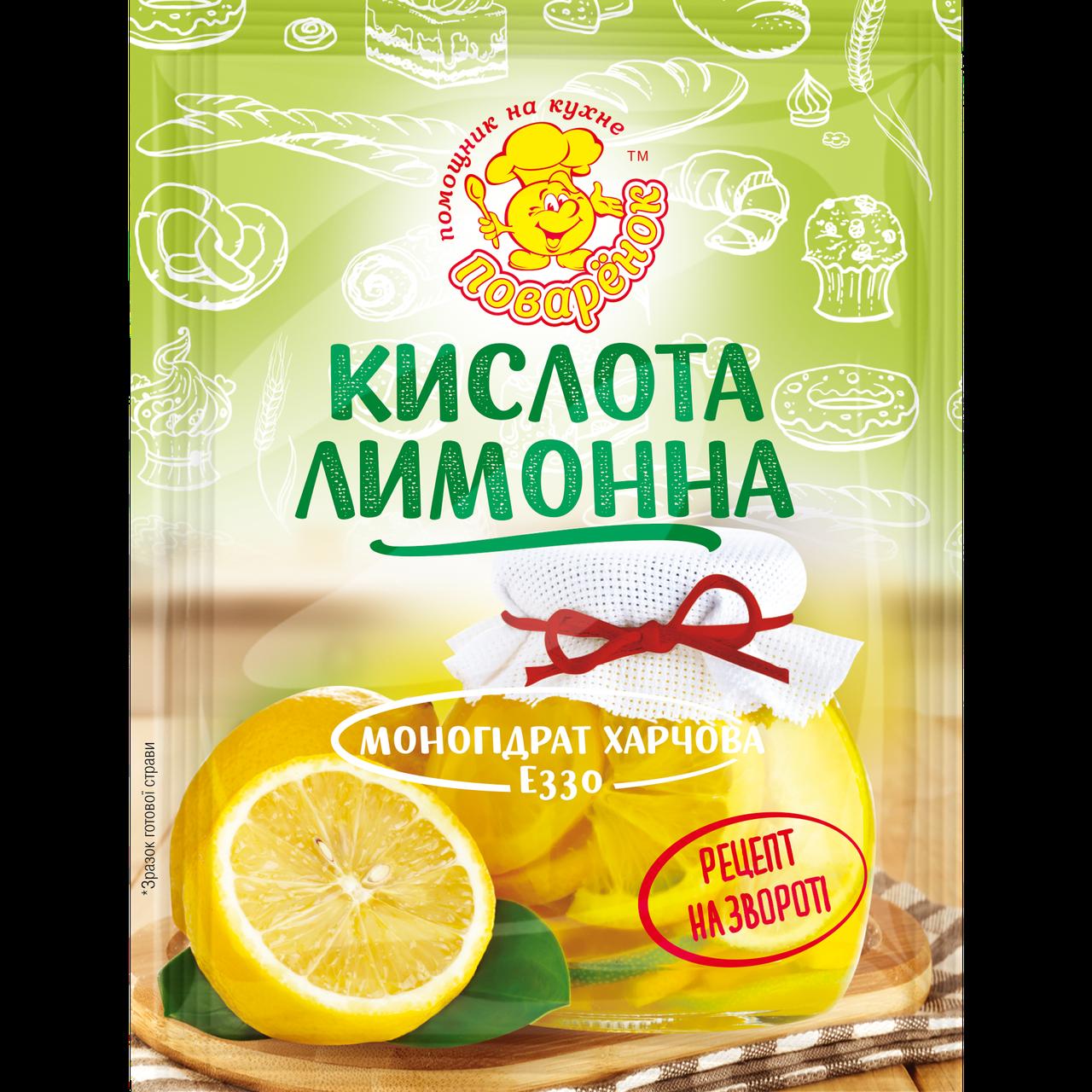 Кислота лимонная 20 г.