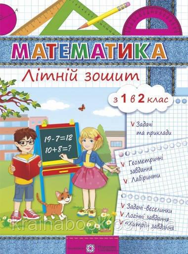 Літній зошит, з 1 в 2 клас. Математика. Цибульська С.