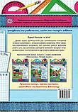 Літній зошит, з 1 в 2 клас. Математика. Цибульська С., фото 6