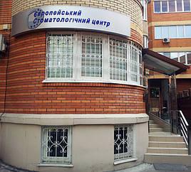"""Выполнили проект реконструкции помещения в г.Киев под стоматологическую клинику """"Европейский стоматологический центр"""". Клиника на 2 кабинета с операционной и рентгендиагностическим кабинетом. Площадъ - 155м2."""