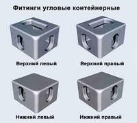 Фитинг контейнерный