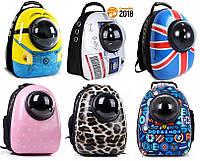Космический Рюкзак с рисунком для котов и собак CosmoPet - рюкзак переноска с иллюминатором