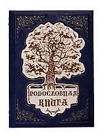 """Родословная книга """"Дерево"""". Цвет синий"""