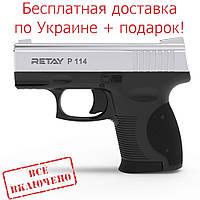 Пистолет стартовый Retay P114, 9мм. Цвет - Nickel, фото 1