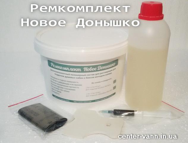 Ремкомплект Новое Донышко 2,4кг (жидкий наливной акрил для ремонта акриловых ванн и поддонов с расходными)
