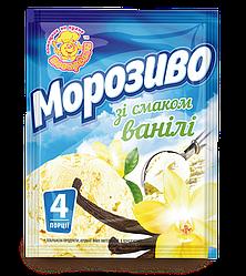 Мороженое со вкусом ванили 60 г.