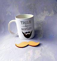 Чашка Ти мое все  Ти не ти коли без бороди Будет напоминанием о вашем самом близком человечке Код: КГ4784