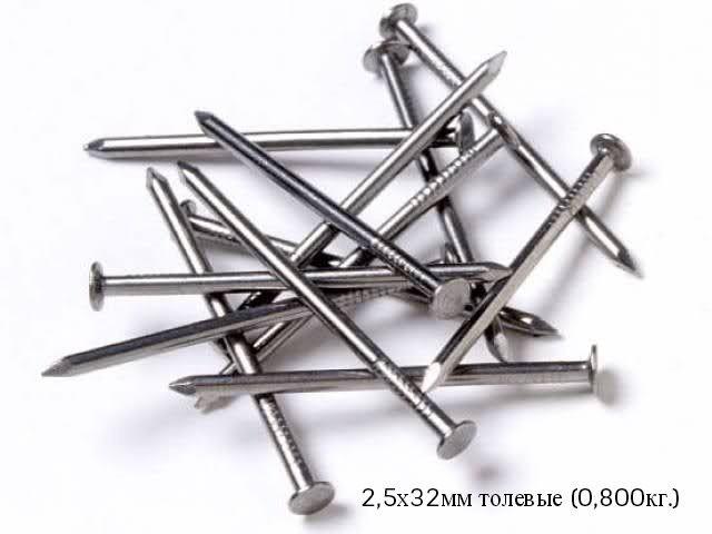 Гвозди строительные  2,5х32мм (толев) (800гр.)
