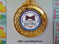 """Медаль """"Мудрый дедушка"""""""