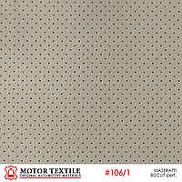 Автомобильная кожа MASERATTI BISCUIT perf. №106-1