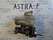 Главный тормозной цилиндр Опель Астра Ф, Opel Astra F