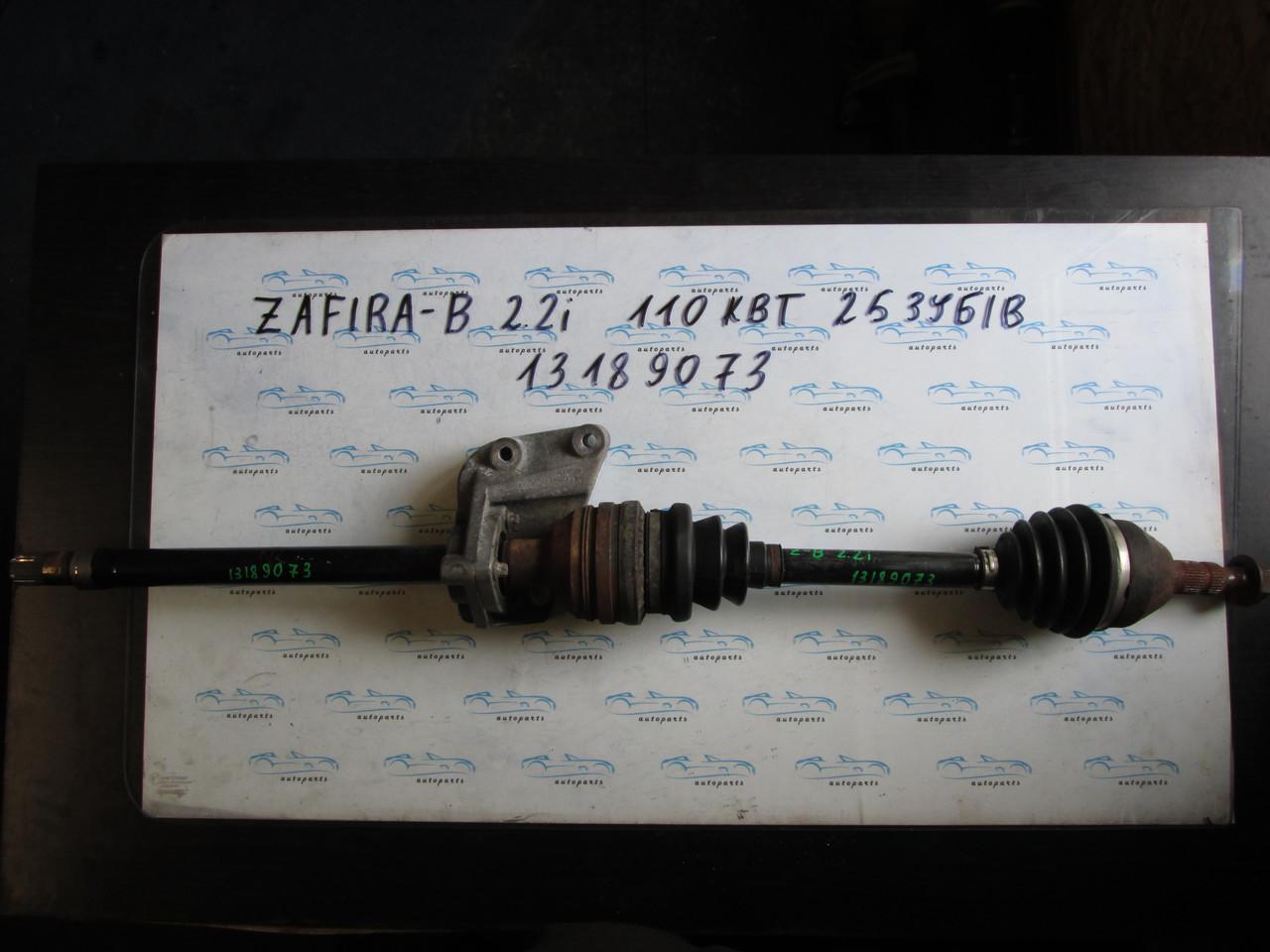 Піввісь права з підвісним підшипником Зафіра Б, Opel Zafira B 2.2 16V 13189073