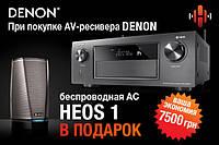 АКЦИЯ! Купите АВ-ресивер Denon и получите акустику Heos 1 в подарок!