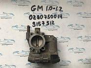 Дроссельная заслонка Astra G, Астра G 9157512, 0280750044 1.2 Z12XE