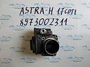 Дроссельная заслонка Astra H, Астра Н 8973002311 1.7CDTI Z17DTH