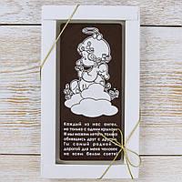 """Шоколадная открытка """" Каждый из на ангел... """" классическое сырье. Размер: 180х120х5мм, вес 90г, фото 1"""