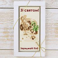 "Шоколадная открытка "" Зі святом. Заряджай! "" классическое сырье. Размер: 180х120х5мм, вес 90г, фото 1"