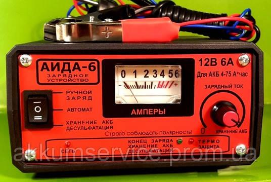"""Зарядное устройство """"АИДА 6"""" 12В АКБ  4-75А*час"""