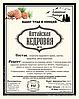 """Набор для настаивания """"Алтайская Кедровая"""" на 1 литр напитка, фото 2"""