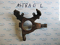 Цапфа передняя левая Astra G, Астра G 4 болта