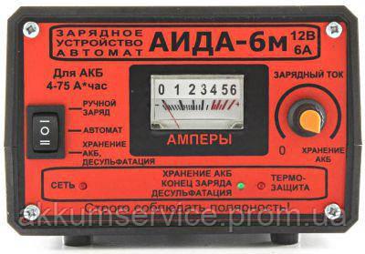 Зарядное устройство АИДА-6м для зарядки 12В АКБ с емкостью 4÷75А*час