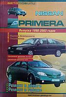 NISSAN PRIMERA   Модели 1990-2003 гг.  Ремонт в дороге   Ремонт в гараже