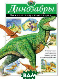 Грин Тамара Динозавры. Полная энциклопедия