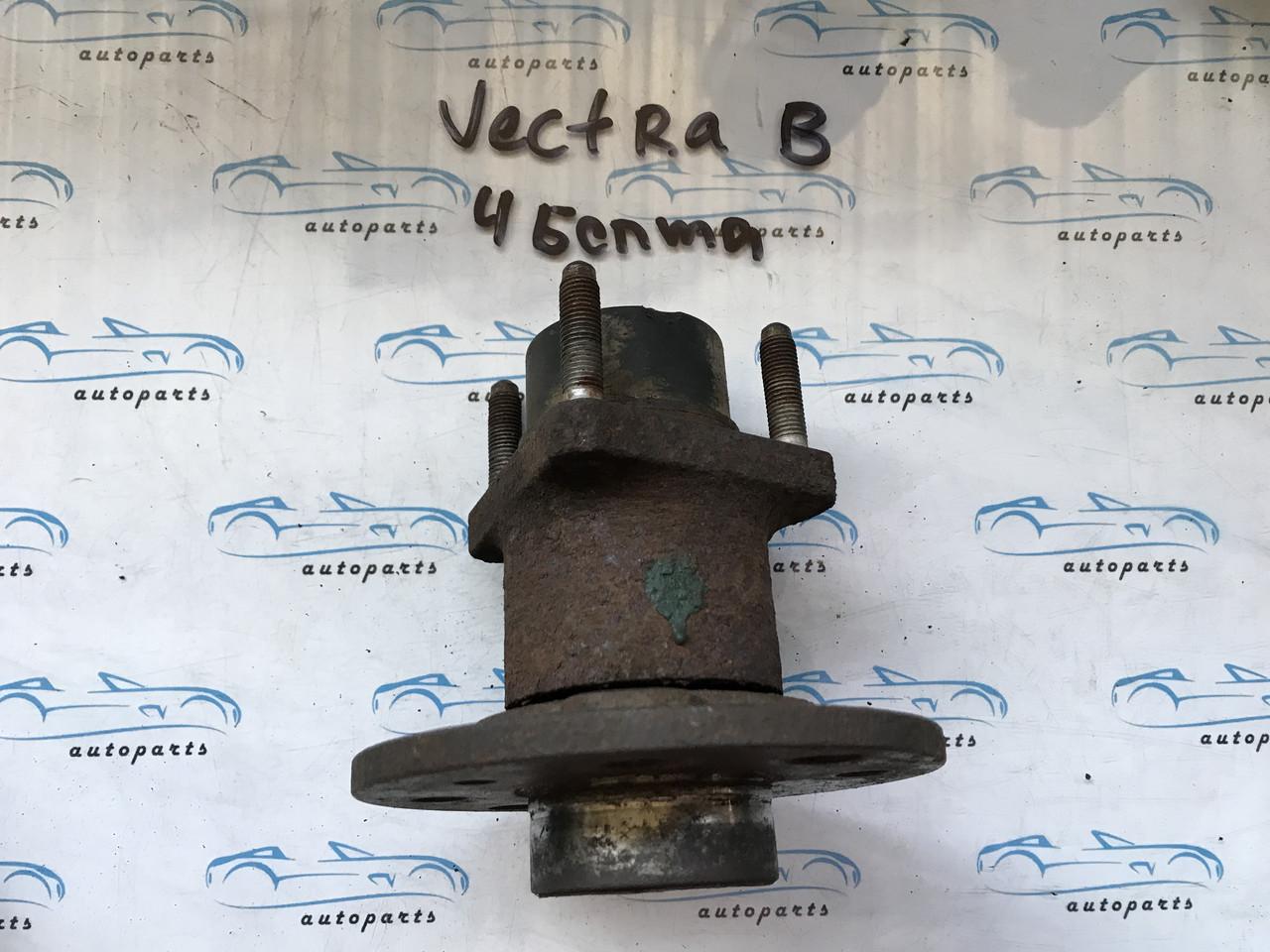 Ступиця задня opel Vectra B, Вектра Б 4 болта