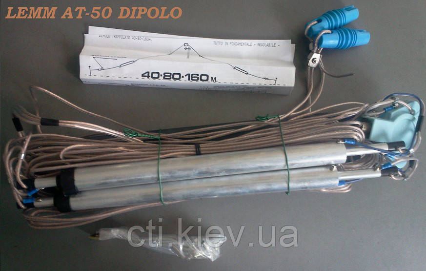 Антенна Lemm AT50 DIPOLO 40-80-160