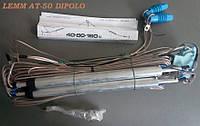 Антенна Lemm AT50 DIPOLO 40-80-160, фото 1