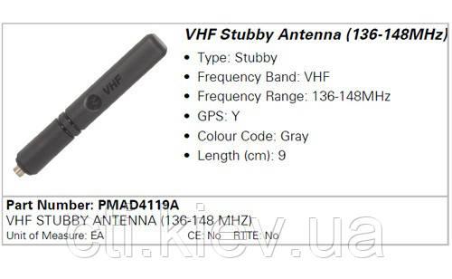 Антенна Motorola PMAD4119A (136-148MHz)