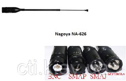 Антенна Nagoya NA-626 (телескоп). SMA P/J
