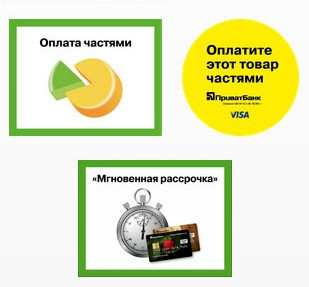 Теперь на Prom.ua - «Оплата частями» и «Мгновенная рассрочка»!