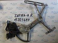 Стеклоподъемник передний правый опель Зафира А, Zafira A 90579572