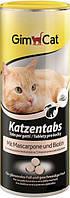 Витамины для кошек GimCat Gimborn (ДжимКет Джимборн) Katzentabs Маскарпоне и биотин, 40 г/65 шт