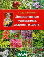 Октябрина Ганичкина, Александр Ганичкин Декоративные кустарники, деревья и цветы.
