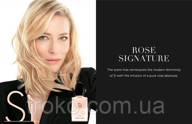 Giorgio Armani Si Rose Signature Eau De Parfum 100 мл