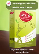 Средство для похудения и активации сжигания жира - АСЖ-35 , фото 2